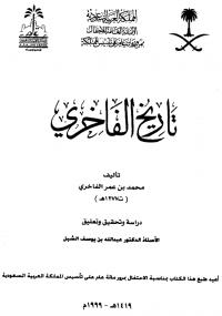 تحميل كتاب تاريخ الفاخري ل محمد الفاخري pdf مجاناً | مكتبة تحميل كتب pdf