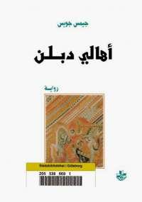 تحميل كتاب أهالى دبلن ل جيمس جويس pdf مجاناً | مكتبة تحميل كتب pdf