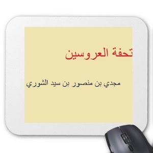 تحميل كتاب تحفة العروسين pdf مجاناً تأليف مجدى بن منصور بن سيد الشورى   مكتبة تحميل كتب pdf