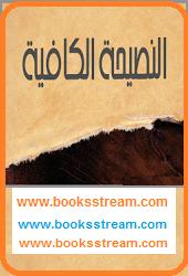 تحميل كتاب النصيحة الكافية pdf مجاناً تأليف أحمد الزروق | مكتبة تحميل كتب pdf