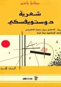تحميل كتاب شعرية دوستوفيسكي ل ميخائيل باختين pdf مجاناً | مكتبة تحميل كتب pdf