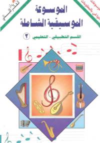 تحميل كتاب الموسوعة الموسيقية الشاملة - الجزء الثاني ل يوسف عيد pdf مجاناً | مكتبة تحميل كتب pdf