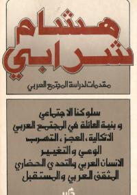 تحميل كتاب مقدمات لدراسة المجتمع العربي ل هشام شرابى pdf مجاناً   مكتبة تحميل كتب pdf