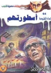 تحميل كتاب أسطورتهم ل د. أحمد خالد توفيق pdf مجاناً | مكتبة تحميل كتب pdf
