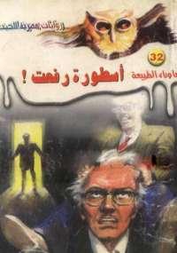 تحميل كتاب أسطورة رفعت ل د. أحمد خالد توفيق pdf مجاناً | مكتبة تحميل كتب pdf
