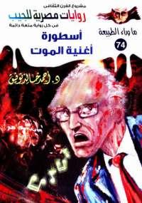 تحميل كتاب أسطورة أغنية الموت ل د. أحمد خالد توفيق pdf مجاناً | مكتبة تحميل كتب pdf