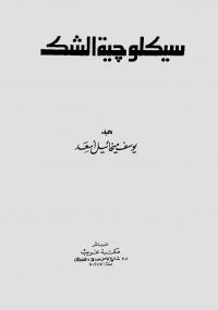 تحميل كتاب سيكولوجية الشك ل يوسف ميخائيل اسعد pdf مجاناً | مكتبة تحميل كتب pdf