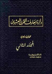 تحميل كتاب دائرة معارف القرن العشرين - المجلد الثاني ل محمد فريد وجدي pdf مجاناً | مكتبة تحميل كتب pdf