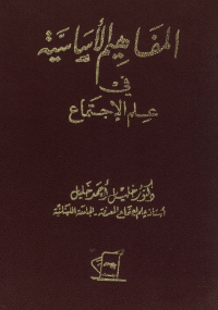 تحميل كتاب المفاهيم الأساسية في علم الإجتماع ل خليل أحمد pdf مجاناً | مكتبة تحميل كتب pdf