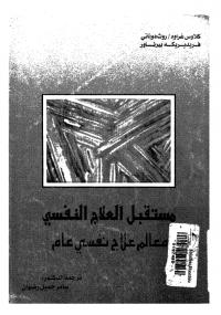 تحميل كتاب مستقبل العلاج النفسي ل سامر رضوان pdf مجاناً | مكتبة تحميل كتب pdf