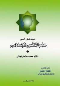 تحميل كتاب مدخل إلى علم النفس الإسلامى ل محمد نجاتى pdf مجاناً   مكتبة تحميل كتب pdf