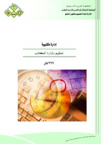 تحميل كتاب تنظيم وإدارة المكاتب ل الإدارة العامة لتصميم وتطوير المناهج pdf مجاناً | مكتبة تحميل كتب pdf