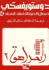 تحميل كتاب دوستويفسكي الأعمال الأدبية الكاملة المجلد الخامس عشر ل فيودور دوستويفسكي pdf مجاناً | مكتبة تحميل كتب pdf
