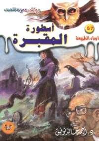 تحميل كتاب أسطورة المقبرة ل د. أحمد خالد توفيق pdf مجاناً | مكتبة تحميل كتب pdf