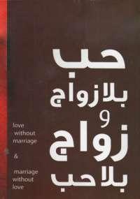 تحميل كتاب حب بلا زواج وزواج بلا حب ل عادل صادق pdf مجاناً | مكتبة تحميل كتب pdf