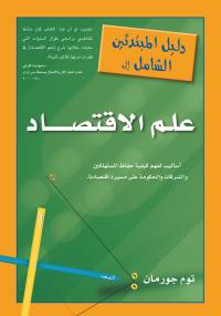 تحميل كتاب دليل المبتدئين الشامل إلى علم الإقتصاد ل توم جورمان pdf مجاناً | مكتبة تحميل كتب pdf