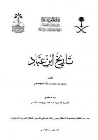 تحميل كتاب تاريخ ابن عباد ل محمد العوسجي pdf مجاناً   مكتبة تحميل كتب pdf