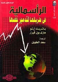 تحميل كتاب الرأسمالية في طريقها لتدمير نفسها ل مجموعة مؤلفين pdf مجاناً | مكتبة تحميل كتب pdf