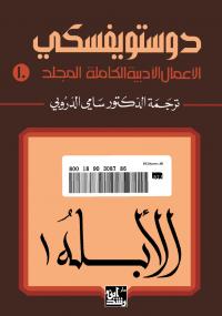تحميل كتاب الأبله - الجزء الأول ل فيودور دوستويفسكي pdf مجاناً | مكتبة تحميل كتب pdf