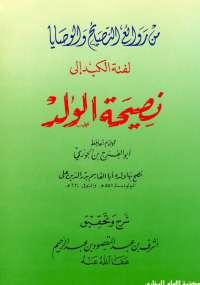 تحميل كتاب نصيحة الولد ل ابن الجوزي pdf مجاناً | مكتبة تحميل كتب pdf