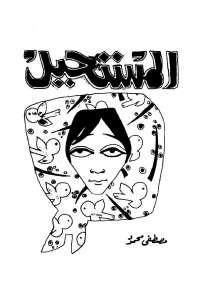 تحميل كتاب المستحيل ل د. مصطفى محمود pdf مجاناً | مكتبة تحميل كتب pdf