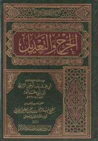تحميل كتاب الجرح والتعديل - الجزء السادس ل بن ابى حاتم pdf مجاناً | مكتبة تحميل كتب pdf