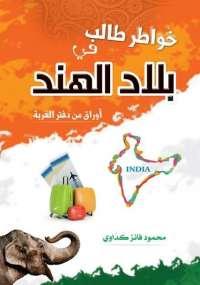 تحميل كتاب خواطر طالب فى بلاد الهند ل محمود كداوي pdf مجاناً | مكتبة تحميل كتب pdf