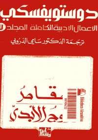تحميل كتاب دوستويفسكي الأعمال الأدبية الكاملة المجلد السابع ل فيودور دوستويفسكي pdf مجاناً | مكتبة تحميل كتب pdf