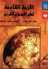 تحميل كتاب الأزمة القادمة لعلم الإجتماع الغربي ل ألفن جولدنر pdf مجاناً | مكتبة تحميل كتب pdf