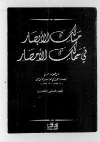 تحميل كتاب مسالك الأبصار في ممالك الأمصار - المجلد السادس والعشرون ل ابن فضل الله العُمريّ pdf مجاناً | مكتبة تحميل كتب pdf