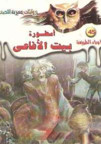 تحميل كتاب أسطورة بيت الأفاعي ل د. أحمد خالد توفيق pdf مجاناً | مكتبة تحميل كتب pdf