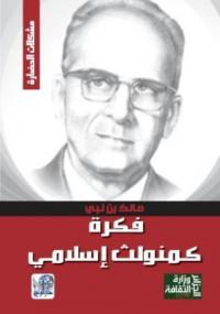 تحميل كتاب فكرة كمنويلث إسلامي ل مالك بن نبى pdf مجاناً | مكتبة تحميل كتب pdf