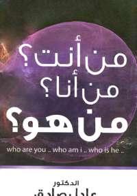 تحميل كتاب من أنت من أنا من هو ل عادل صادق pdf مجاناً | مكتبة تحميل كتب pdf