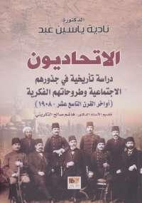 تحميل كتاب الإتحاديون ل نادية ياسين عبد pdf مجاناً   مكتبة تحميل كتب pdf
