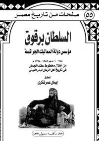 تحميل كتاب السلطان برقوق مؤسس دولة المماليك الجراكسة ل إيمان شكرى pdf مجاناً | مكتبة تحميل كتب pdf
