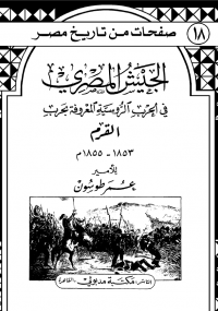 تحميل كتاب الجيش المصرى في الحرب الروسية المعروفة بحرب القرم ل عمر طوسون pdf مجاناً | مكتبة تحميل كتب pdf