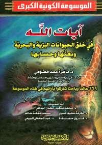 تحميل كتاب الموسوعة الكونية الكبرى - المجلد السادس ل ماهر أحمد الصوفي pdf مجاناً | مكتبة تحميل كتب pdf