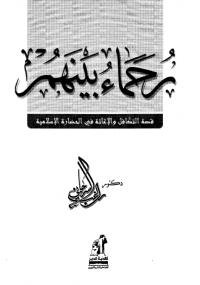 تحميل كتاب رحماء بينهم ل راغب السرجاني pdf مجاناً | مكتبة تحميل كتب pdf