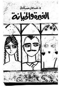 تحميل كتاب الغيرة والخيانة ل عادل صادق pdf مجاناً | مكتبة تحميل كتب pdf