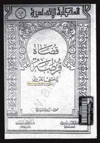 تحميل كتاب قضاة قرطبة ل الخشني القروي pdf مجاناً | مكتبة تحميل كتب pdf