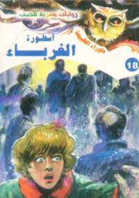 تحميل كتاب أسطورة الغرباء ل د. أحمد خالد توفيق pdf مجاناً | مكتبة تحميل كتب pdf