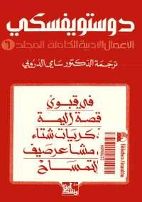 تحميل كتاب دوستويفسكي الأعمال الأدبية الكاملة المجلد السادس ل فيودور دوستويفسكي pdf مجاناً | مكتبة تحميل كتب pdf