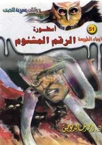 تحميل كتاب أسطورة الرقم المشئوم ل د. أحمد خالد توفيق pdf مجاناً | مكتبة تحميل كتب pdf