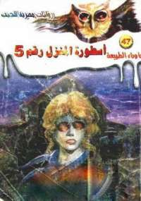 تحميل كتاب أسطورة المنزل رقم 5 ل د. أحمد خالد توفيق pdf مجاناً | مكتبة تحميل كتب pdf