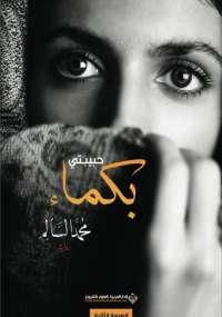 تحميل كتاب حبيبتي بكماء ل محمد السالم pdf مجاناً | مكتبة تحميل كتب pdf