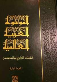 تحميل كتاب الموسوعة العربية العالمية - المجلد الثاني والعشرون ل مجموعة مؤلفين pdf مجاناً | مكتبة تحميل كتب pdf