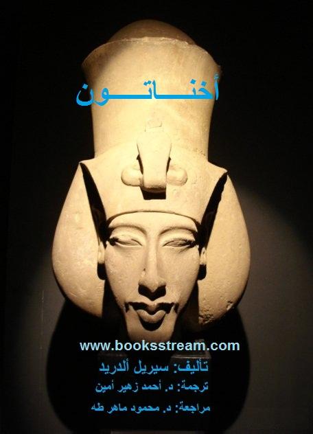 تحميل كتاب أخناتون pdf مجاناً تأليف سيريل ألدريد | مكتبة تحميل كتب pdf