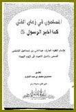 تحميل كتاب المسلمون في زمان الفتن كما أخبر الرسول pdf مجاناً تأليف النابلسى | مكتبة تحميل كتب pdf