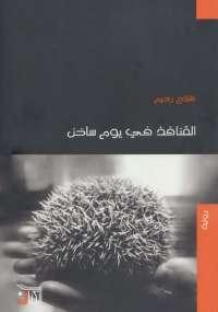 تحميل كتاب القنافذ في يوم ساخن ل فلاح رحيم pdf مجاناً | مكتبة تحميل كتب pdf
