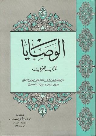 تحميل وقراءة أونلاين كتاب ابن عربي ـ الوصايا pdf مجاناً | مكتبة تحميل كتب pdf.